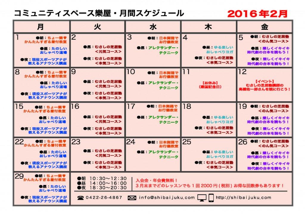 2016年2月カレンダー