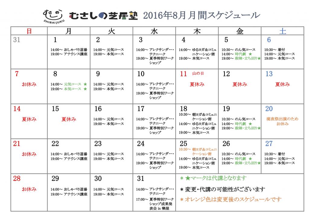 2016年月間スケジュール1